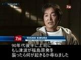 豪ABCが元東電木村俊雄氏にインタビュー:津波によるメルトダウンを認識
