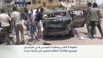 خمسة قتلى وعشرات الجرحى بغارتين على مدينة درعا