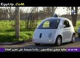 بالفيديو تعرف على النسخة الجديدة من سيارة جوجل الذكية التى لاتحتاج الى عجلة قيادة وتسير بدون تدخل بشرى