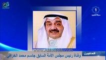 وفاة جاسم الخرافي عن عمر يناهز الـ75 - تلفزيون دولة الكويت 21-5-2015