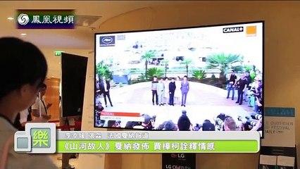20150522 娱乐快报 《山河故人》戛纳首映 贾樟柯诠释情感陈酿