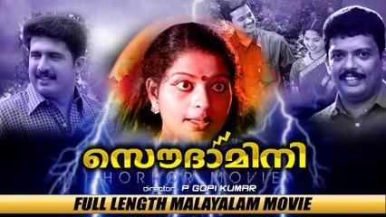 Soudamini Full Length Malayalam Movie