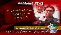 Ayaan Ali Ka Zardari Say Kiya Taaluq Hai, Watch Ayaan Ali's Father Response