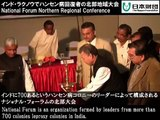 インド北部でハンセン病回復者大会 / Leprosy National Forum in India
