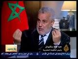 Ben kiran aljazeera       بن كيران لايهمه الشعب همه الوحيد الملكية
