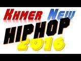 New Remix| New remix danc| khmer remix 2016| khmer remix| khmer song remix 2016