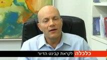 הכלכלנים המובילים בישראל קובעים: יש בועת נדלן