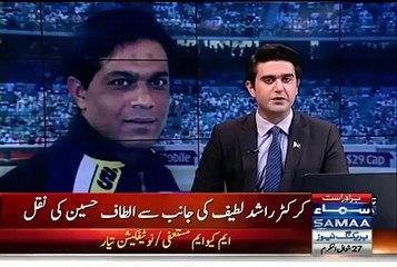 Cricketer Rashid Latif copies Altaf Hussain in a Dubsmash Video