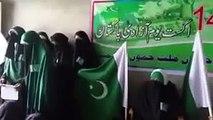Dukhtaran-e-Millat hoists Pakistani flag in Srinagar