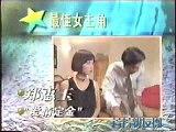 Fann Wong in 1995