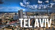 Прогулка от Тель-Авивского порта по Набережной до Алленби
