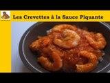 Les crevettes à la sauce piquante (recette rapide et facile) HD