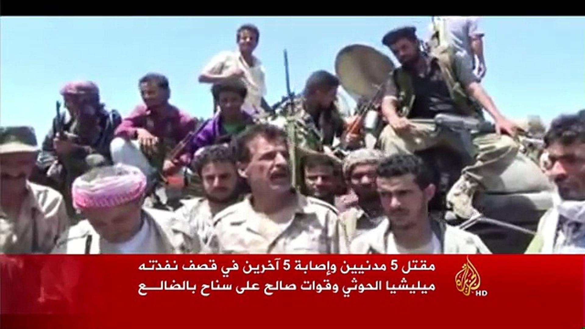 مقتل 5 مدنيين بقصف للحوثيين على سناح بالضالع Aljazeera arab news