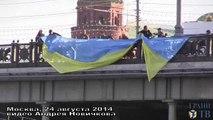 Ukrainian Flag Hangs Near Kremlin In Moscow, Aug 23 2014