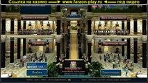 Инструкция как выиграть в Фараон Казино