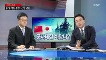 중국 일본 군사 충돌로 치닫나? [김흥규, 성신여대 정치외교학과 교수] / YTN