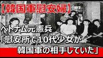 【韓国軍慰安婦】ベトナム元憲兵が証言「ベトナム戦争中、慰安所で10代少女が韓国軍の相手していた」【ネットの反応】