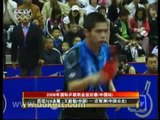 2008 China VW Open MT-QF Wang Liqin - Chuan Chih-Yuan pt 1/2
