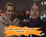 Москва для всех. Татьяна Лазарева и Михаил Шац
