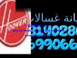 فروع ديب فريزر ثلاجات هوفر 01060037840 !! 0235699066 !! خدمة اصلاح هوفر