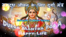 Mantra For A Happy Life - Obstacle Remover Durga Mantra