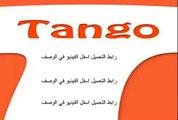 تحميل برنامج تانجو Tango للكومبيوتر تحميل مباشر