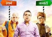 Dharam Sankat Mein Bollywood Movie Trailer Paresh Rawal Annu Kapoor Naseeruddin Shah