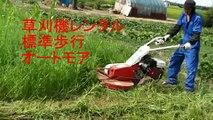 new 草刈機レンタル オートモアHV.mpg