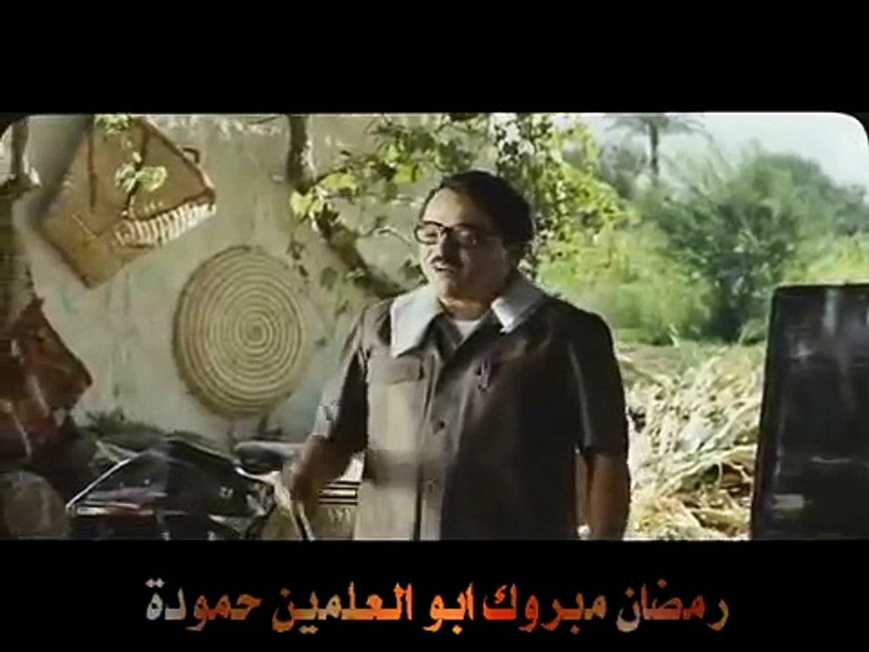 اجمل مقطع كوميدي من فيلم رمضان مبروك ابو العلمين حمودة Video Dailymotion