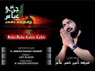 Ameer Hasan Aamir - Baba Baba Kahte Kahte - Jari Abbas
