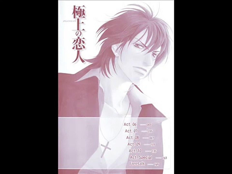 gokujou no koibito drama cd