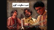 Sharank - Shab Sokot Kavir - Shajarian شرنک - شب سکوت کویر - شجریان