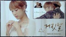 Seo In Young ft. Kanto of Troy - Lie MV HD k-pop [german Sub]