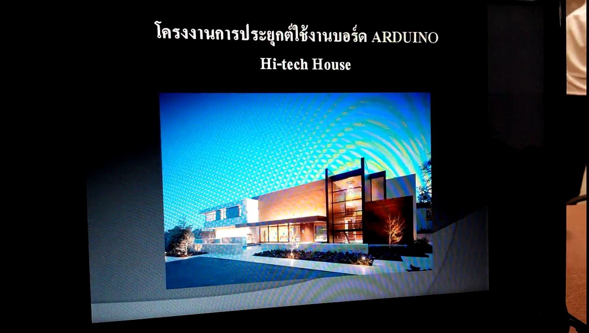 Hi Tech House Video Dailymotion