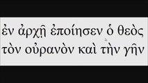 Début de l'Ancien Testament en grec ancien