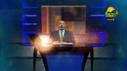 برنامج أفلا تبصرون | الدكتور أمير صالح | برامج قناة الرحمة لشهر رمضان 1436