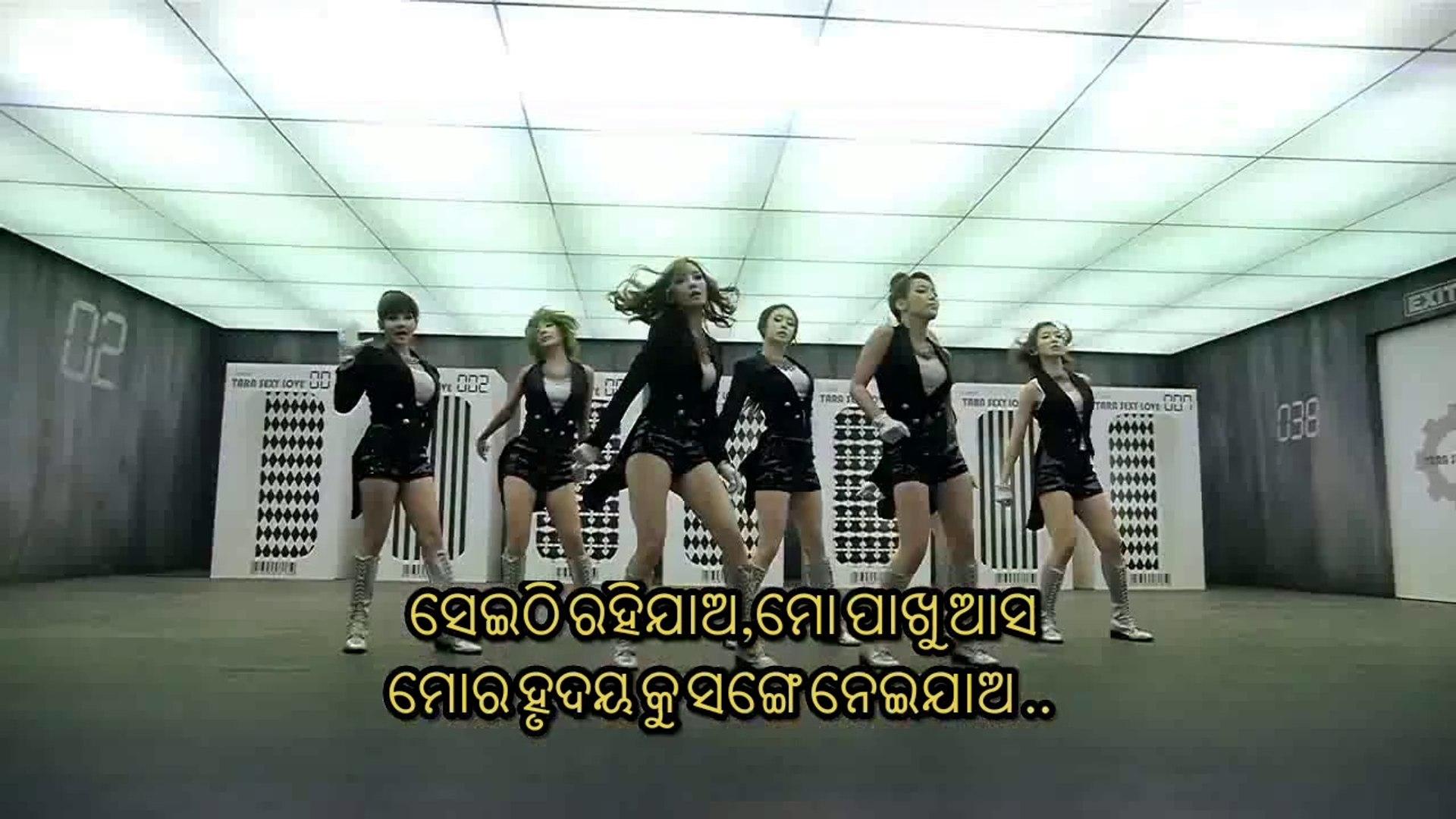 New Odia Song - Sexy Love HD | T-ARA Sexy Love Oriya Subtitled HD | ଓଡ଼ିଆ ଗୀତ - ସେକ୍ସୀ ଲଭ୍ (ସବ୍-ଟାଇଟ