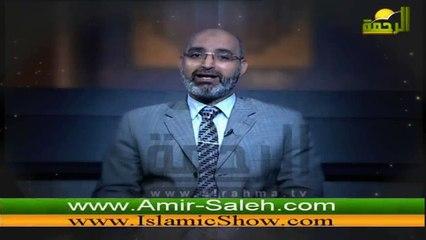 برومو برنامج أفلا تبصرون | الدكتور أمير صالح