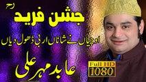 Uchian Ne Shana Arbi Dhol Dia(Part2) By Abid Mehar Ali (Jashne Freed )( Peer Ansar Fareed )Arshad Sound Okara