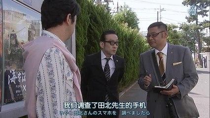 警視廳搜查一課9係10 第7集 Keishicho Sosa Ikka 10 Ep7