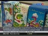 О работе почты России перед новым 2013 годом
