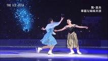 浅田舞&浅田真央 / Mai Asada & Mao Asada ~ THE ICE 2014