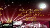 اهلاً رمضان : أهدا الي كل الخوان والحبايب بحلول الشهر الكريم شهر رمضان المبارك