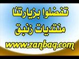 إعلان لغة انجليزية كوميدي - www.zanbaq.com