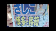 HKT48 - HKT48 VS AKB48 IN NEWSPAPER