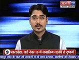 Janta Tv News | Haryana Latest News 2015
