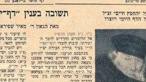 Siyum Hashas - Daf Yomi Through The Decades