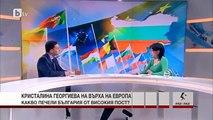 Даниел Митов: Ще има ли полза за България от високия пост на Кристалина Георгиева в ЕК?