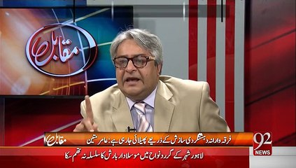 Muqabil 18-02-2015 - 92 News HD