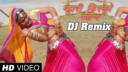 Rajasthani Video Song Mhari Disco Byan Marwari Song